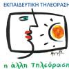 Πρόγραμμα τηλε-εκπαίδευσης στην ΕΤ2 25-5-20 έως 29-5-20