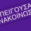 ΟΛΟΗΜΕΡΟ ΠΡΟΓΡΑΜΜΑ 2021-22