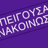 VOUCHER 200 ΕΥΡΩ
