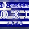«Εορταστικές εκδηλώσεις της 28ης Οκτωβρίου 1940»