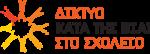 diktyo_kata_tis_bias
