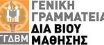 genikigrammateia_dia_biou_mathisis