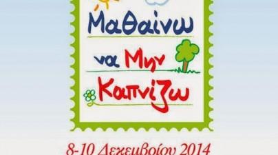 mathainw-na-mhn-kapnizw